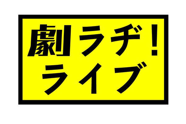 画像: NHKラジオ第1「劇ラヂ!ライブ2015」公式サイト