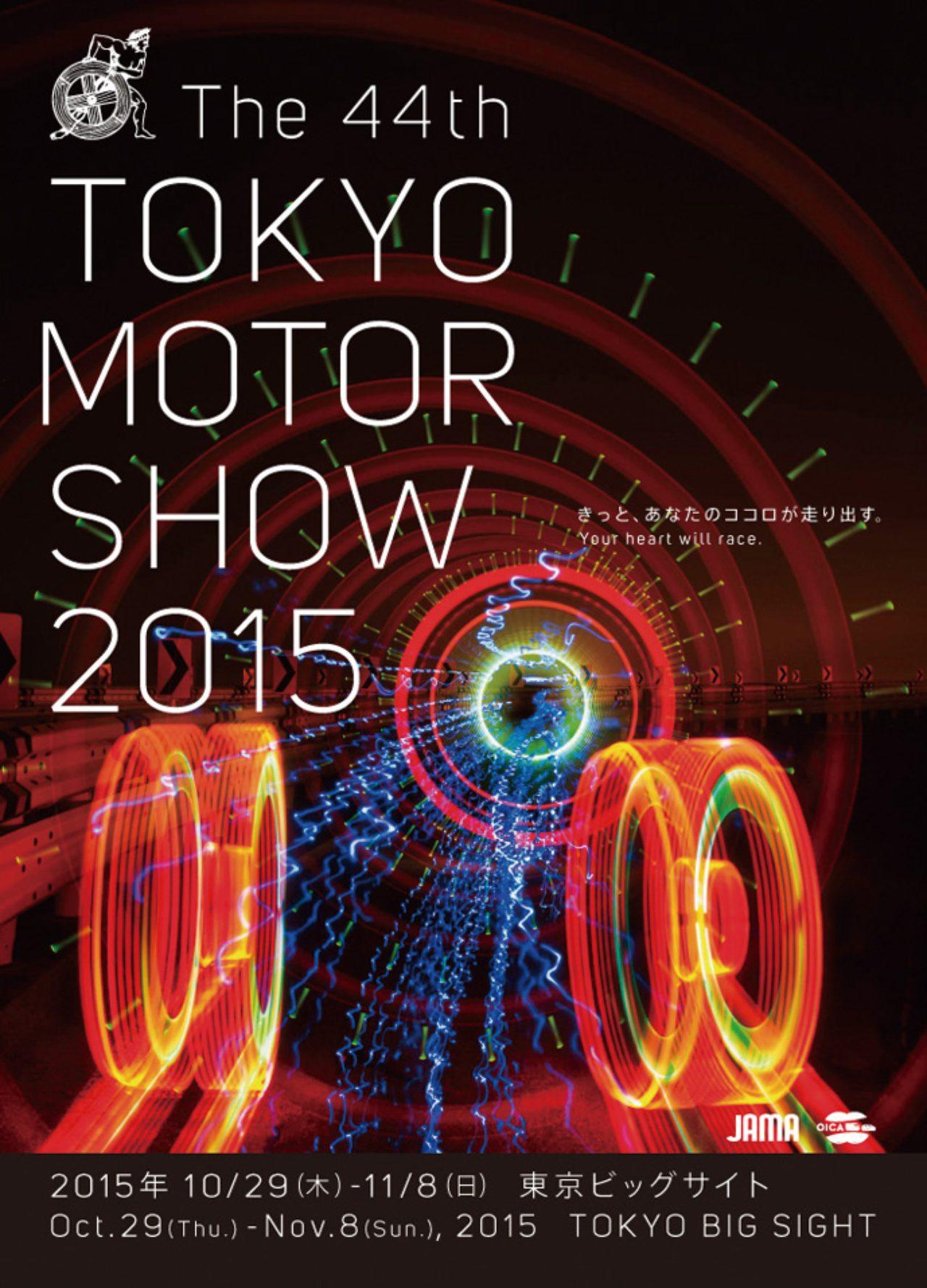 画像: 「第44回東京モーターショー2015 」29日開幕 24日には銀座でパレードも!