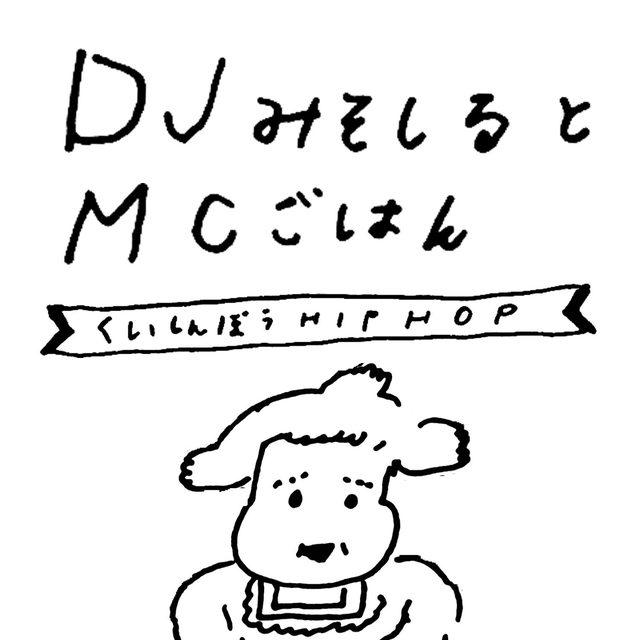 画像: DJみそしるとMCごはん