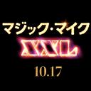 画像: 映画『マジック・マイク XXL』オフィシャルサイト
