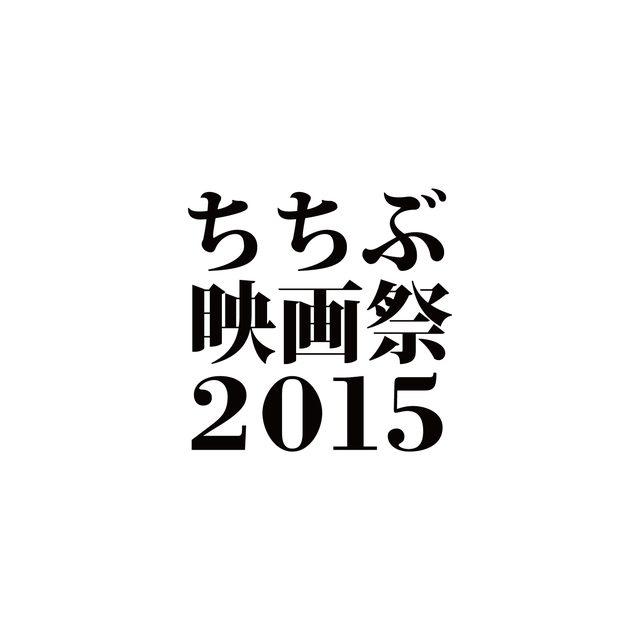画像: ちちぶ映画祭2015