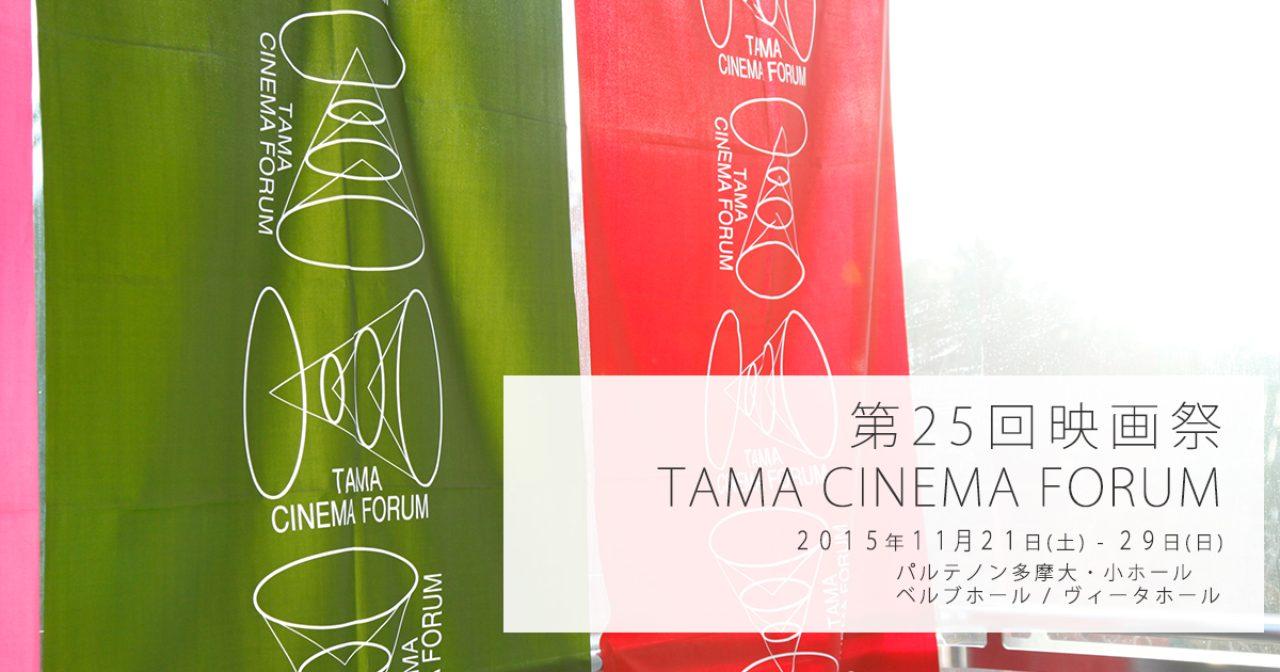 画像: 第25回映画祭TAMA CINEMA FORUM