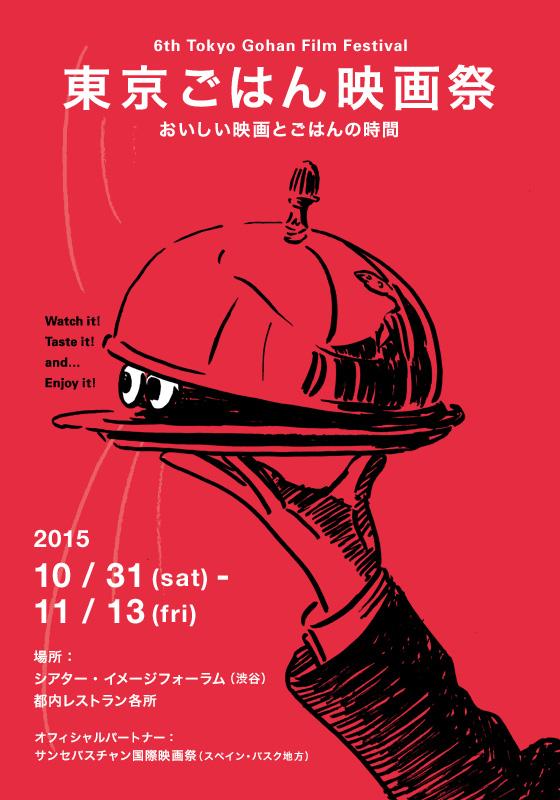 画像: お腹が空いちゃう映画祭『第6回東京ごはん映画祭』