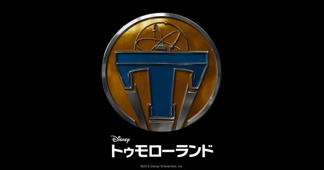 画像: ディズニー映画『トゥモローランド』公式サイト