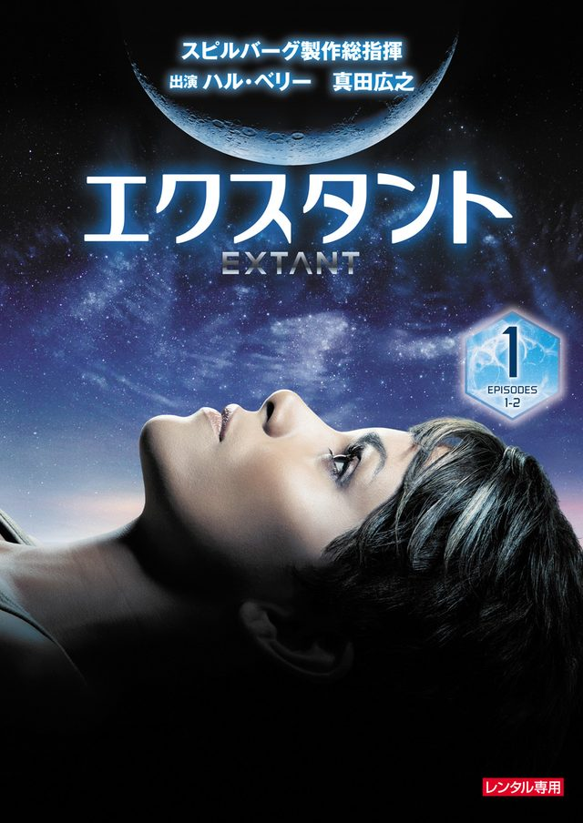 画像: ©2014 CBS Studios Inc. and Amblin Films, Inc. All Rights Reserved. EXTANT? is a Trademark of CBS Studios Inc. CBS and related logos are trademarks of CBS Broadcasting Inc. All Rights Reserved.