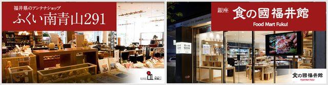 画像: 福井県特産品、名産品のアンテナショップ | ふくい南青山291