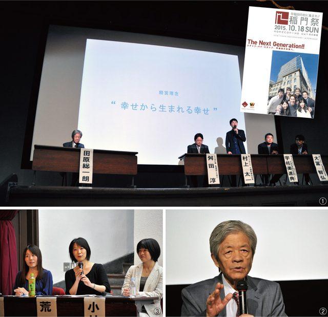 画像1: The Next Generation!都の西北、早稲田の杜で恒例の『稲門祭』開催