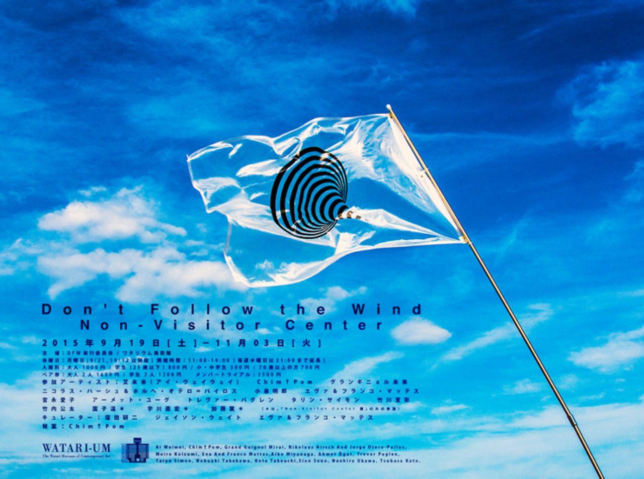 画像: watari-um - exhibition -Don't Follow the Wind,Non-Visitor Center, 帰還困難区域、国際展