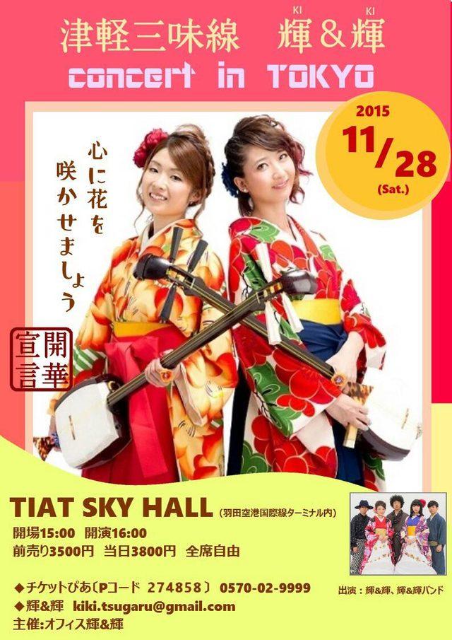 画像: 輝&輝、輝&輝バンド 11月28日 TAIT SKY HALL チラシ