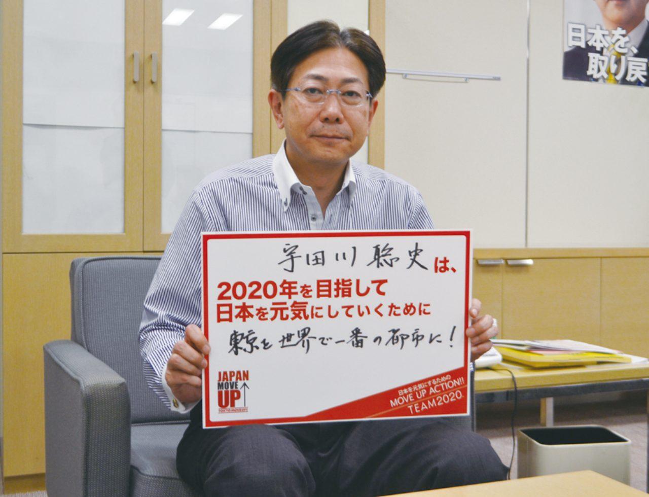 画像: 「東京を世界で一番の都市に!」とアクション宣言