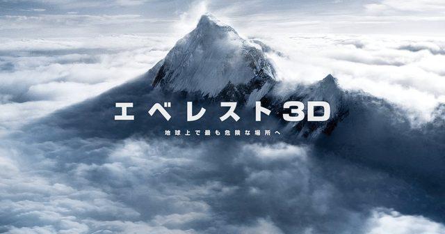 画像: 映画『エベレスト 3D』 公式サイト NOW PLAYING