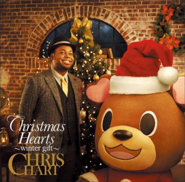 画像: 今年のクリスマスはこれできまり「Christmas Hearts〜winter gift〜」クリス・ハート