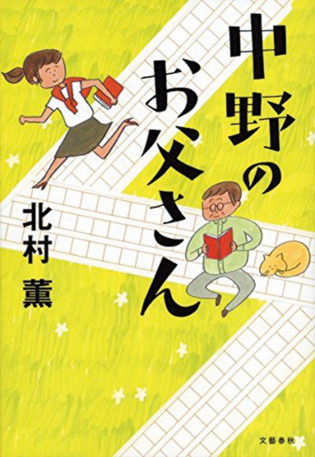 画像: こんなお父さんになれたらいいなぁ〜『中野のお父さん』著者:北村薫