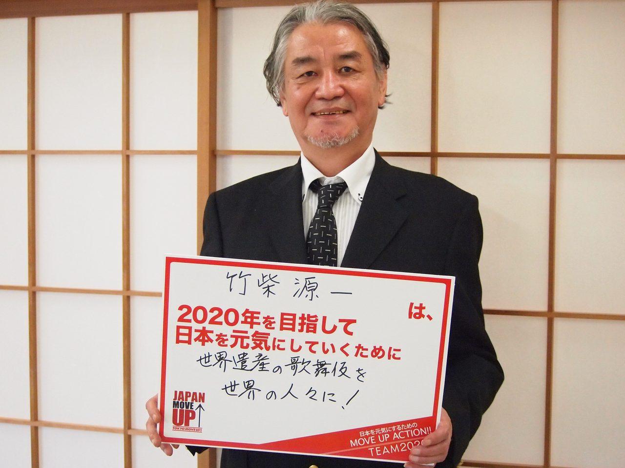 画像: 竹柴源一さん(NPO法人 日本伝統芸能振興会 専務理事)もアクション宣言!