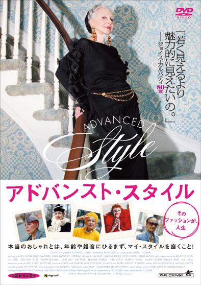 画像: 魅力的な人になる方法を学ぶ 『アドバンスト・スタイルそのファッションが、人生』