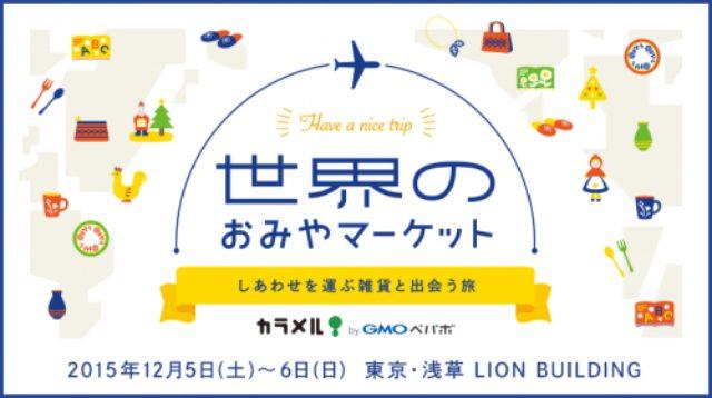 画像: 【イベント】12月5日(土)・6日(日) 開催!世界のおみやマーケット |  よむよむカラメル