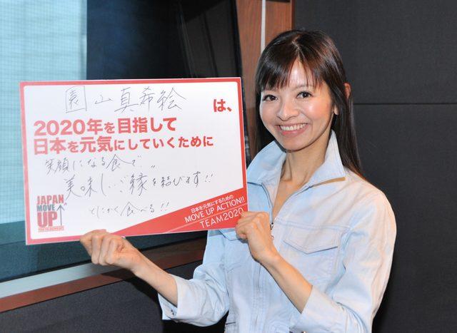 画像: ラジオ番組『JAPAN MOVE UP』第138回11.21 OAより