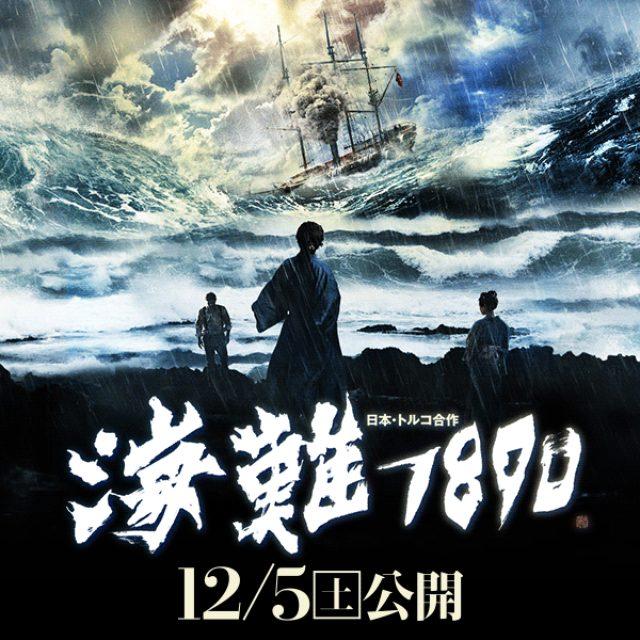 画像: 日本・トルコ合作映画『海難1890』12月5日(土)公開 公式サイト