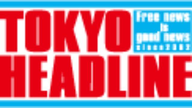 画像: TOKYO HEADLINE|東京発のニュースペーパーなら東京ヘッドライン