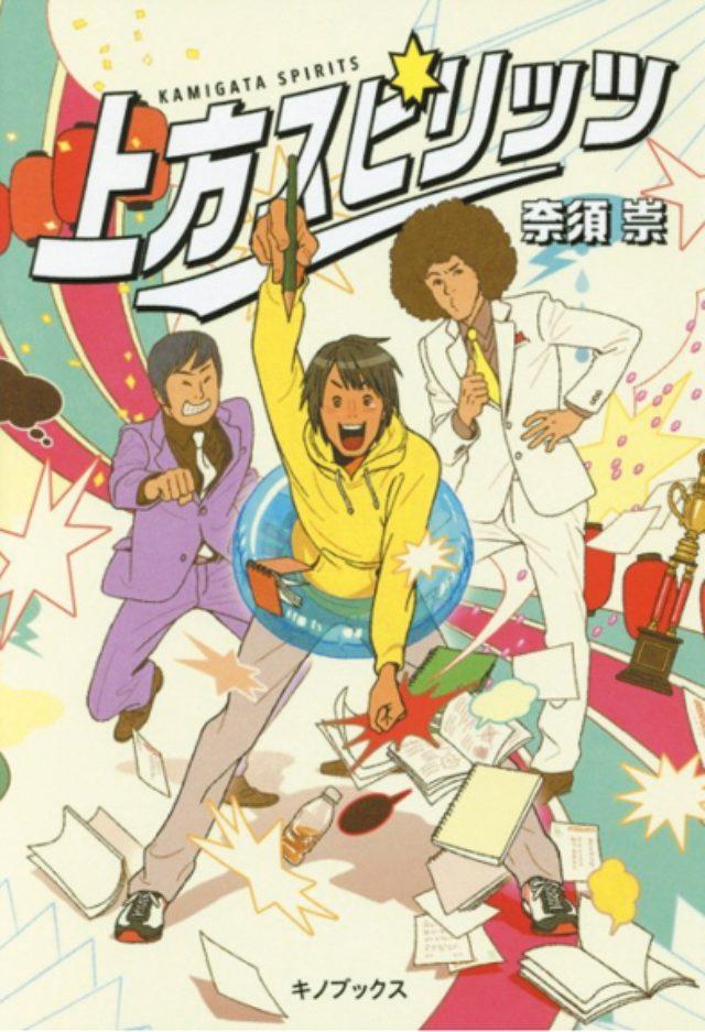 画像: 笑って泣けるお笑い青春小説『上方スピリッツ』著者:奈須崇