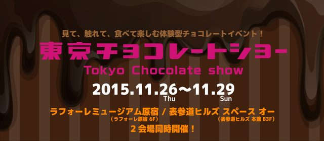 画像: 東京チョコレートショー2015 | 2015年11月26日(木)〜29日(日)にラフォーレミュージアム原宿、表参道ヒルズ スペース オーで開催するチョコレートを楽しむイベント「東京チョコレートショー2015」のオフィシャルサイトです。