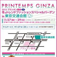 画像: レディス 冬のトレンドファッション スペシャルバーゲン in 東京交通会館