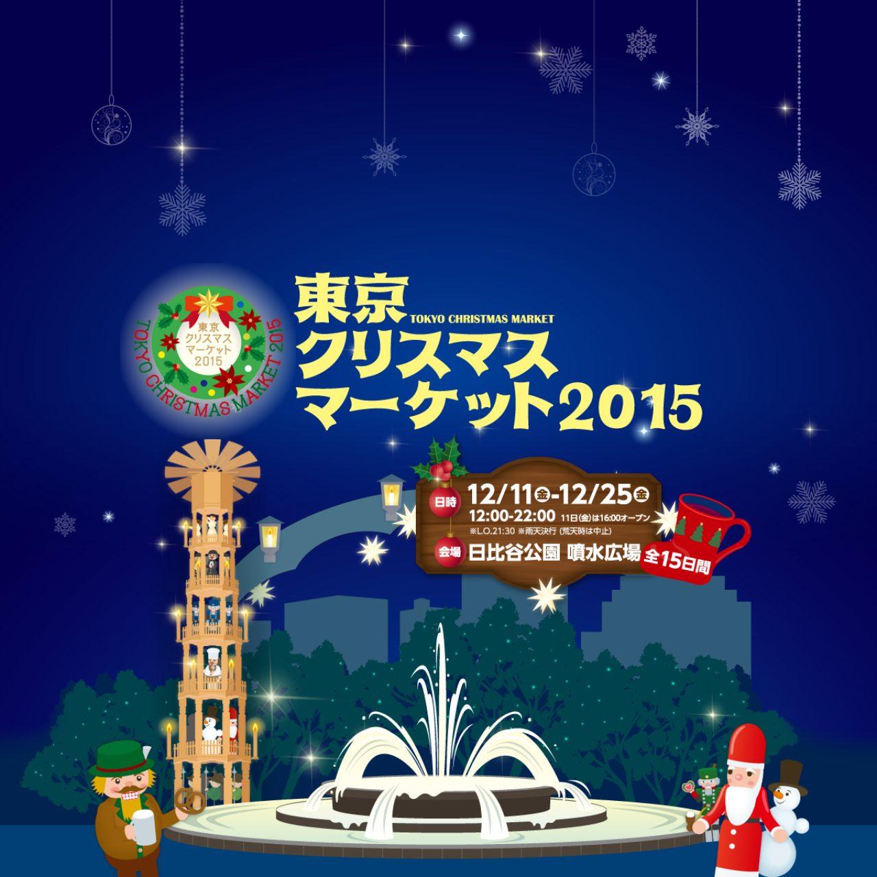 画像: 東京クリスマスマーケット2015