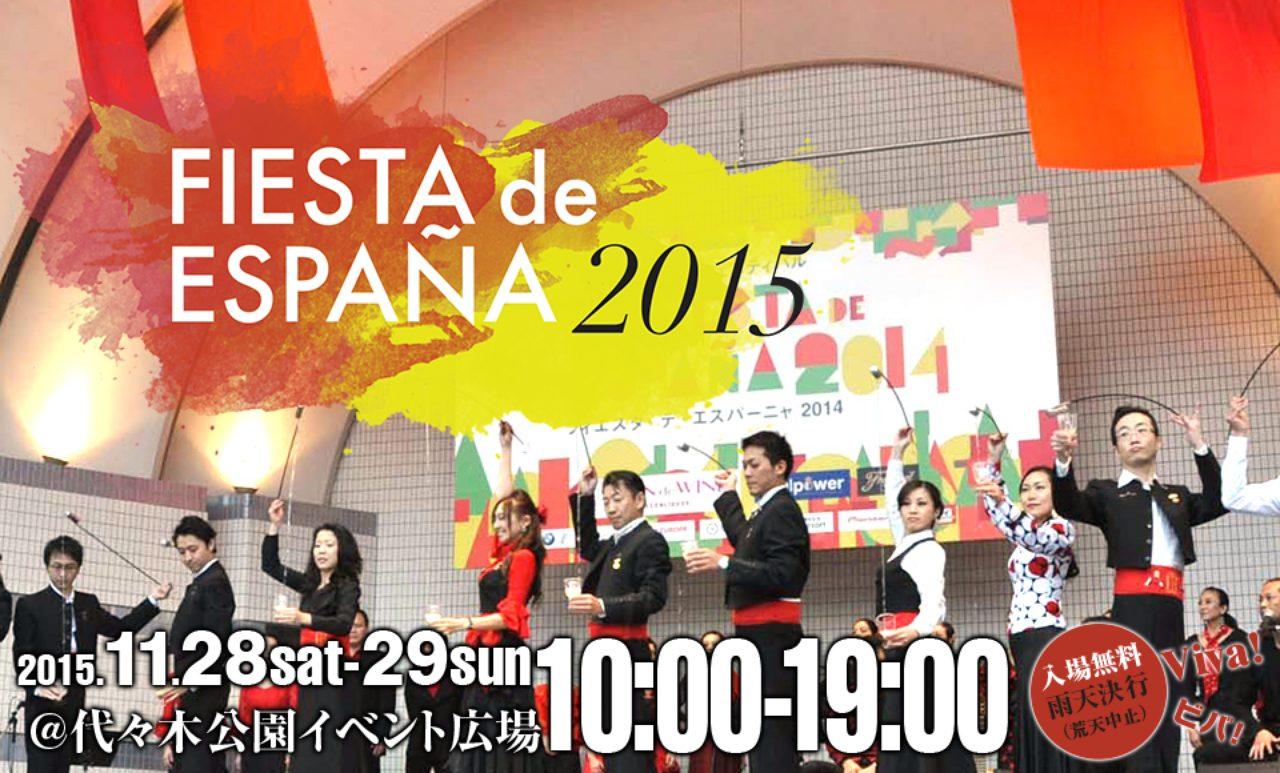 画像: 日本最大級のスペインフェスティバル『フィエスタ・デ・エスパーニャ2015』11月28日(土)・29日(日)@東京・代々木公園