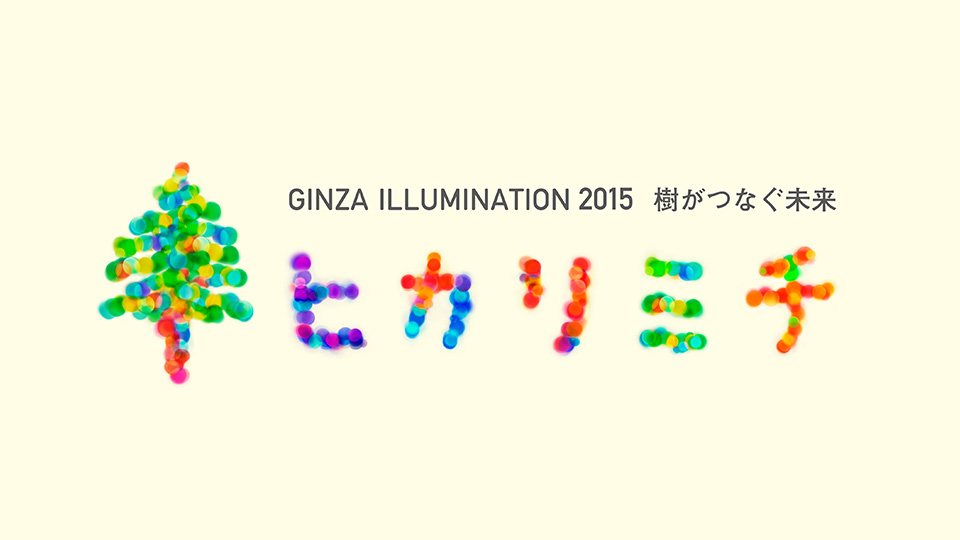 画像: GINZA ILLUMINATION ヒカリミチ2015〜樹がつなぐ未来〜   GINZA OFFICIAL – 銀座公式ウェブサイト