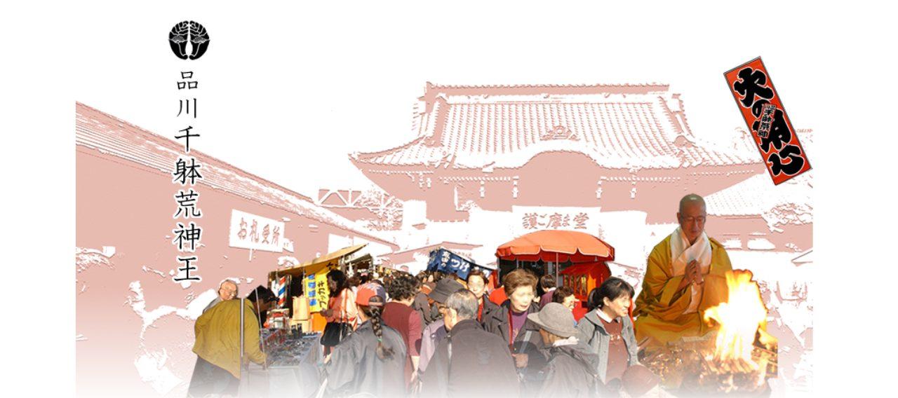 画像: 品川 千躰荒神王ホームページ