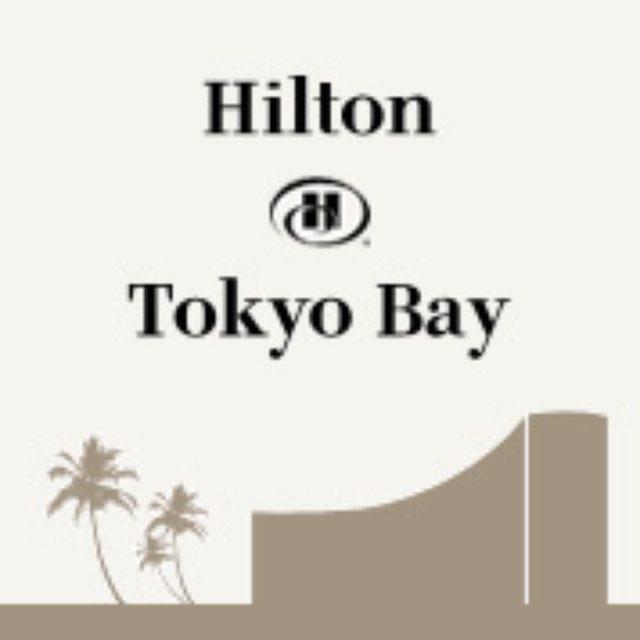 画像: ヒルトン東京ベイ-東京ディズニーリゾート オフィシャルホテル