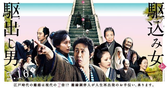 画像: 『駆込み女と駆出し男』Blu-ray&DVD11月26日発売12月2日レンタル開始!