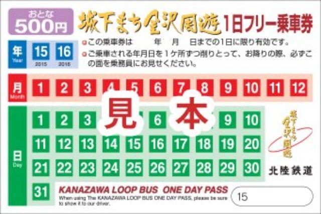 画像: 乗車する年月日を1箇所ずつ削りとって利用する www.hokutetsu.co.jp
