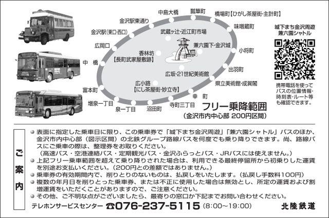 画像: 金沢市内の主要観光スポットをほぼ網羅している www.hokutetsu.co.jp