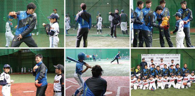 画像: 夢の課外授業郊外型スタイル 〜チャリティ・キッズ・ベースボールスクール2015〜
