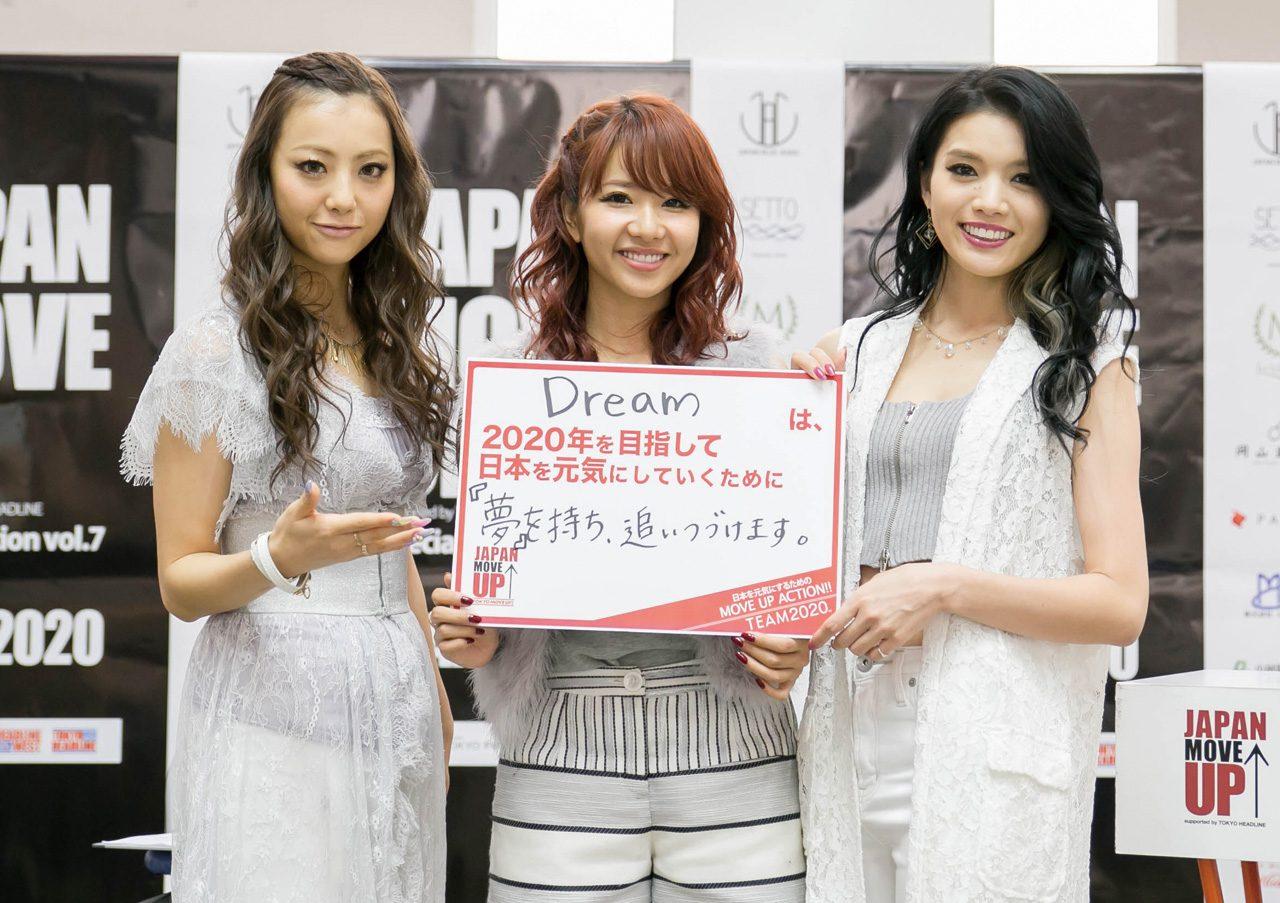 画像: Dreamが岡山でのイベントでアクション宣言!