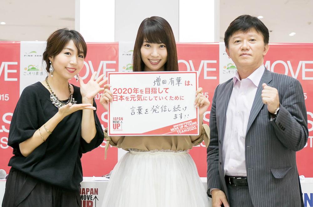 画像: ラジオ番組『JAPAN MOVE UP』第141回 12.12 OA より 増田有華さん(女優・タレント)