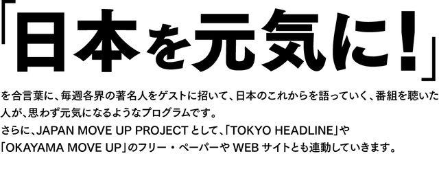 画像: JAPAN MOVE UP supported by TOKYO HEADLINE
