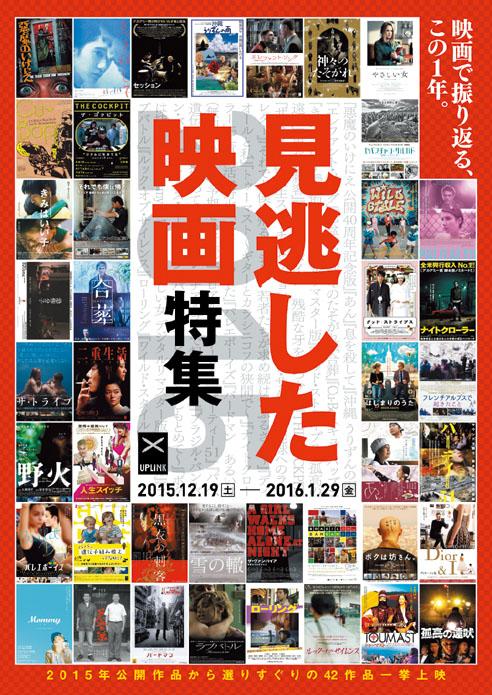 画像: 【CINEMA★TOPICS】渋谷アップリンク『見逃した映画特集2015』開催