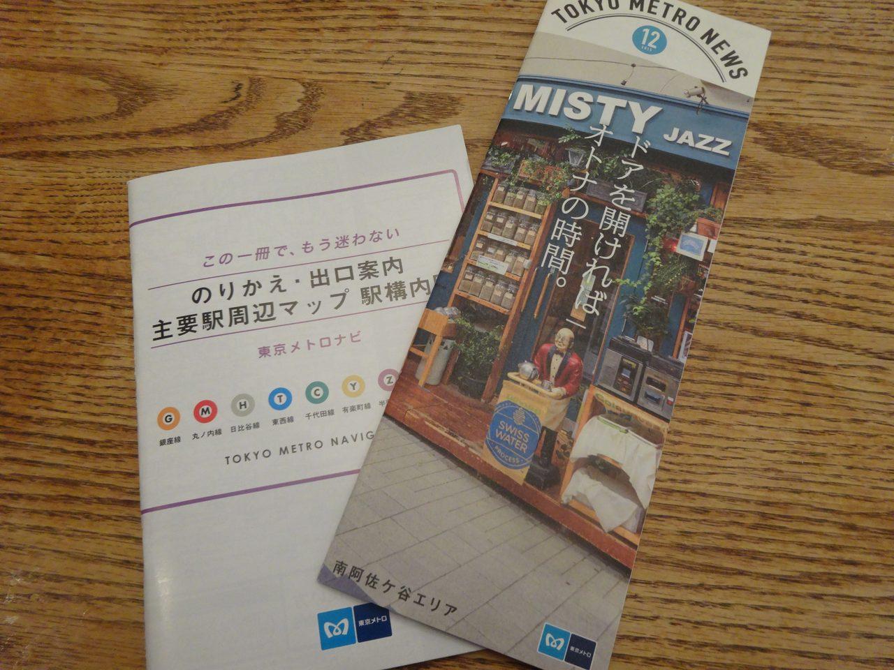 画像2: 地下鉄を使って東京を楽しく