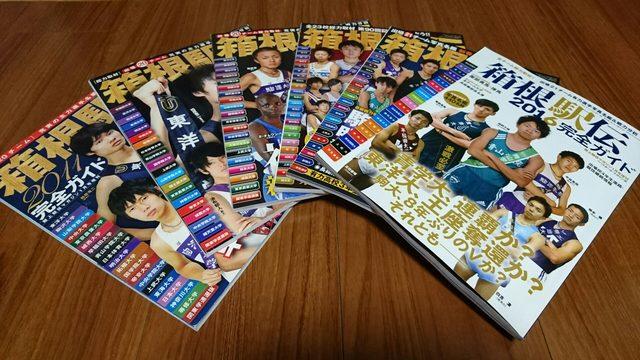 画像: 筆者が毎年購入している、ベースボールマガジン社の箱根駅伝ガイドブック。他社からも様々な種類が発売されています。