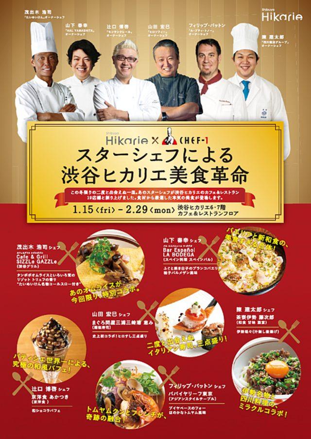 画像: 1/15~2/29 スターシェフによる渋谷ヒカリエ美食革命!