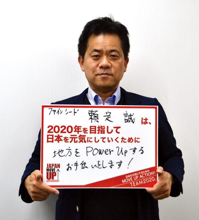 画像: 『JAPAN MOVE UP』第147回1.23 OAより
