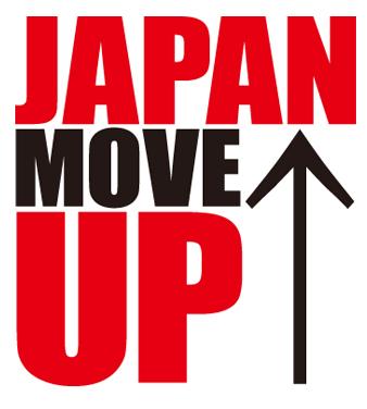 画像: 【観覧無料】一宮から日本を元気に  JAPAN MOVE UP!スペシャルトーク