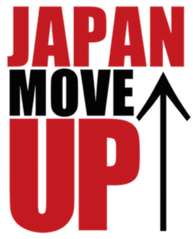 画像: 【観覧無料】一宮から日本を元気に  JAPAN MOVE UP!スペシャルトーク|EventRegist(イベントレジスト)