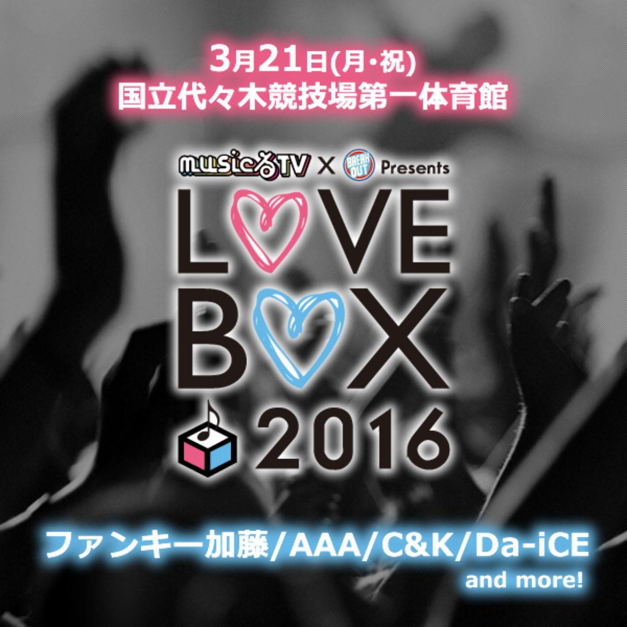 画像: musicるTV×BREAK OUT presents LOVE BOX 2016