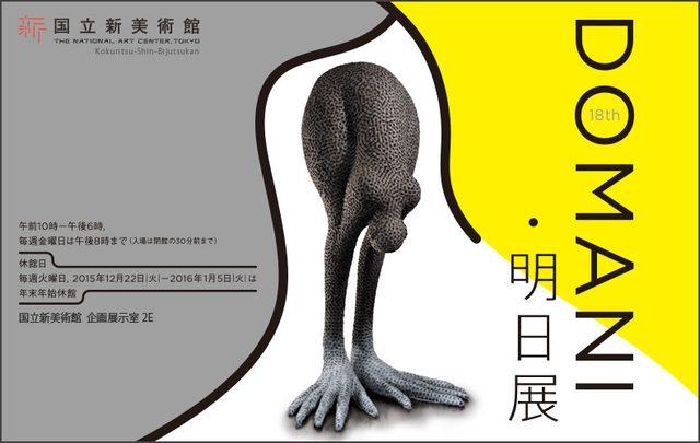 画像: 18th 未来を担う美術家たち 文化庁芸術家在外研修の成果|DOMANI・明日展