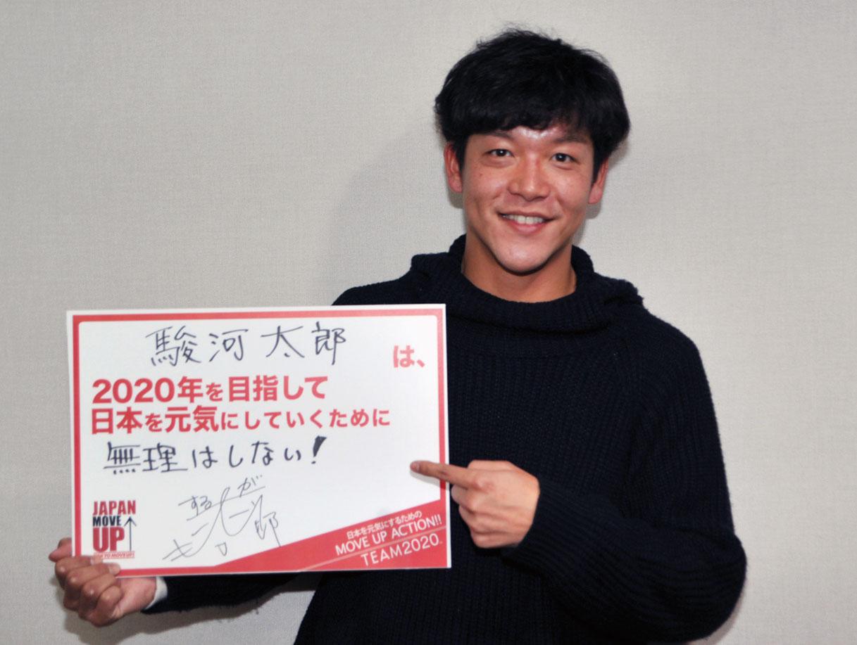 画像: ラジオ番組『JAPAN MOVE UP』第151回2.20 OAより