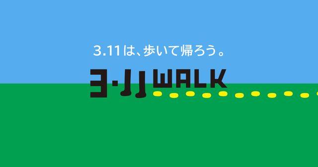 画像: 3.11WALK - 3.11は、歩いて帰ろう。