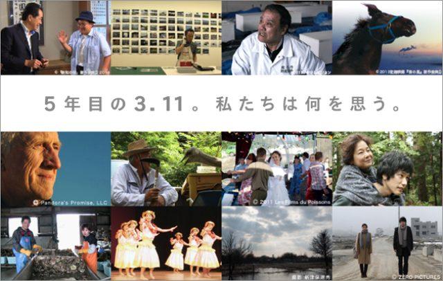 画像: 第3回3.11映画祭 2016.3.11-14